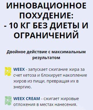 Weex купить в Сургуте